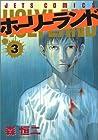 ホーリーランド 第3巻 2002年04月26日発売