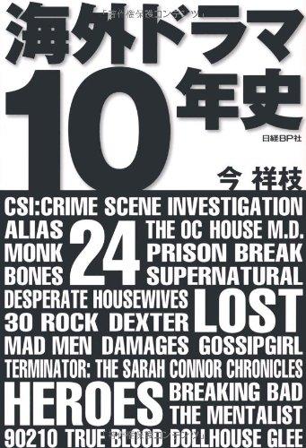 海外ドラマ10年史
