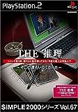 SIMPLE2000シリーズ Vol.67 THE 推理 ~そして誰もいなくなった~