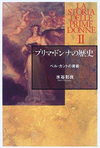 プリマ・ドンナの歴史