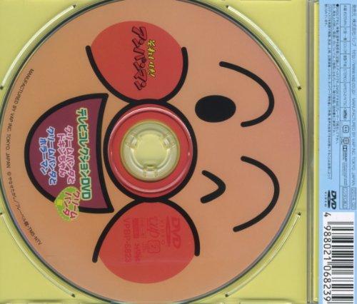 それいけ ! アンパンマン テレビコレクション DVD クリームパンダ 編 VPBP-6823