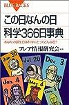 この日なんの日科学366日事典―あなたの誕生日は科学にとってどんな日? (ブルーバックス)