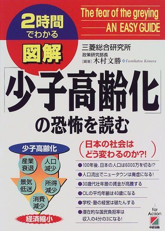 「少子高齢化」の恐怖を読む―日本の社会はどう変わるのか?! (2時間でわかる図解シリーズ)