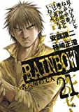 RAINBOW(21) (ヤングサンデーコミックス)