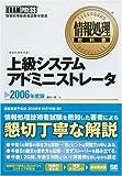 情報処理教科書 上級システムアドミニストレータ 2006年度版