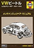 VWビートル&カルマン・ギア1954~1979メンテナンス&リペア・マニュアル(ヘインズ日本語版) (MONTOR SPORTS BOOKS)