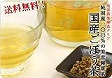 T国産 ごぼう茶(1.5g×50p)