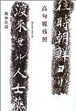 高句麗残照―積石塚古墳の謎