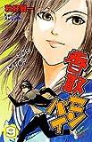 香取センパイ 9 (少年チャンピオン・コミックス)