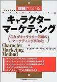 図解でわかるキャラクターマーケティング―これがキャラクター活用のマーケティング手法だ! (Series marketing)