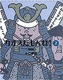 カオスだもんね! (2) (Hyper report comic)