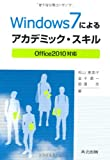 Windows7によるアカデミック・スキル ―Office2010対応―