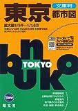 文庫判 東京都市図 (文庫判) (文庫判)