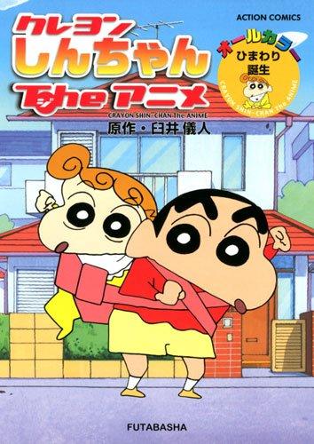 クレヨンしんちゃん Theアニメ ひまわり誕生