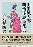 エドの舞踏会—山田風太郎明治小説全集〈8〉 (ちくま文庫)