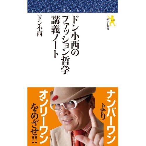 ドン小西のファッション哲学講義ノート