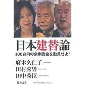 日本建替論 〔100兆円の余剰資金を動員せよ!〕