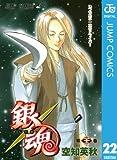 銀魂 モノクロ版 22 (ジャンプコミックスDIGITAL)