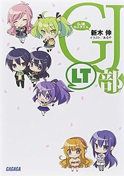 GJ部ロスタイム (ガガガ文庫)