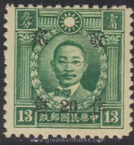 China Stamps - 1943 , Sc 533 Yunnan Surcharged, MNH, F-VF (Free Shipping by Great Wall Bookstore)