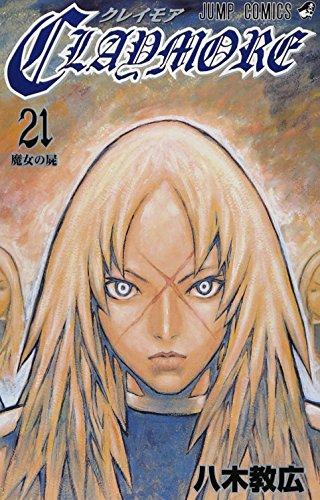 CLAYMORE 21 (ジャンプコミックス)