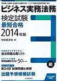 ビジネス実務法務検定試験3級最短合格2014年版