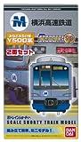 Bトレインショーティー 横浜高速鉄道Y500系 (先頭+中間 2両入り)
