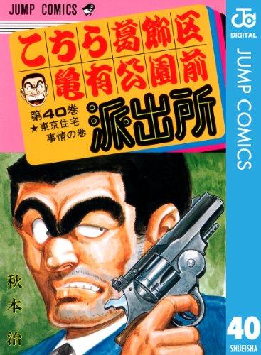 こちら葛飾区亀有公園前派出所 40 (ジャンプコミックスDIGITAL)