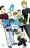 銀の匙 Silver Spoon 4 銀のスプーンつき特別版 (小学館プラス・アンコミックスシリーズ)