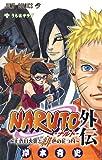 【感想】NARUTO—ナルト—外伝〜七代目火影と緋色の花つ月〜