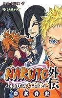 NARUTO―ナルト― 外伝 〜七代目火影と緋色の花つ月〜 (ジャンプコミックス)