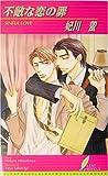 不敵な恋の罪 / 妃川 蛍 のシリーズ情報を見る