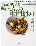 「プロが教える」きほんの中国料理 (アスキームック—NHK生活ほっとモーニング)