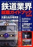鉄道業界就職ガイドブック2014 (イカロス・ムック)