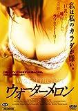 ウォーターメロン [DVD]