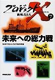 プロジェクトX / NHKプロジェクトX制作班 のシリーズ情報を見る