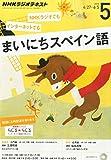 NHKラジオまいにちスペイン語 2015年 05 月号 [雑誌]