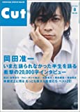 Cut (カット) 08月号 [雑誌]