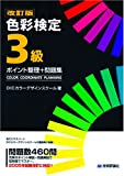 改訂版 色彩検定3級 ポイント整理+問題集