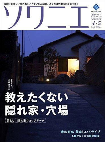 ソワニエ Vol.30 2015年3月20日