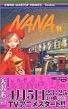 NANA―ナナ― 11 (りぼんマスコットコミックス―クッキー (1560))