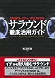 サラウンド徹底活用ガイド―DVDプレイヤー/デジタルTV