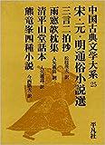 中国古典文学大系 (25)