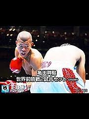 亀田興毅 世界前哨戦2試合セット
