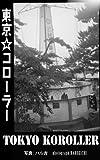 東京コローラー(Tokyo Koroller)