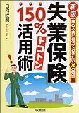 新版 失業保険150%トコトン活用術―辞める前に知っておきたい76の知恵! (DO BOOKS)
