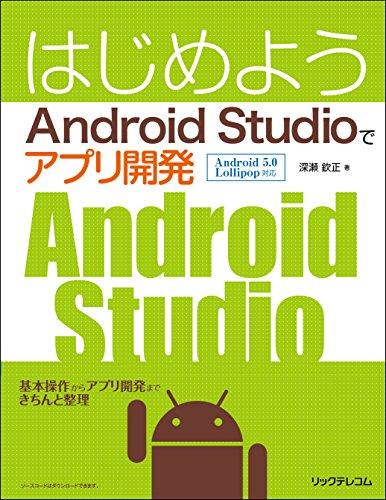 �Ϥ���褦 Android Studio�ǥ��ץ곫ȯ
