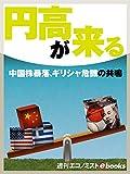 円高が来る (週刊エコノミストebooks)