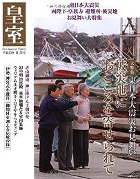 皇室Our Imperial Family 第51号 (扶桑社ムック)