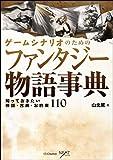 ゲームシナリオのためのファンタジー物語事典: 知っておきたい神話・古典・お約束110 (NEXT CREATOR)